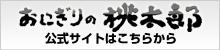 momotarosite-banner